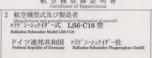 Ls6c18