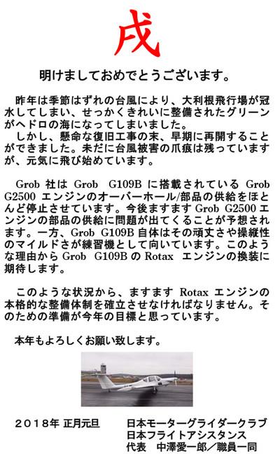 Taro2018_20171227